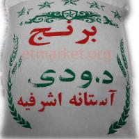 برنج هاشمی دودی کیسه ۱۰ کیلویی- فروشگاه طهورا
