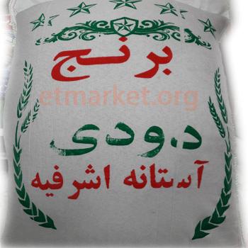 فروش برنج دودی