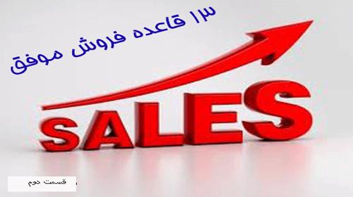 قواعد فروش موفق