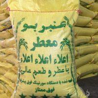 برنج ایرانی عنبربو درجه یک – کیسه ۱۰کیلویی