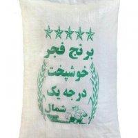 فروش عمده برنج فجر