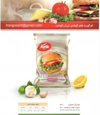 همبرگر معمولی 30% هایکاز