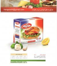 فروش عمده همبرگر مخصوص منجمد