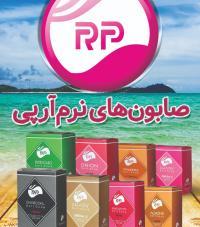 صابون نرم آر پی