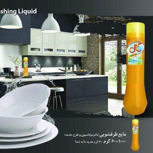 مایع ظرفشویی 1 لیتری سگال