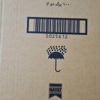 دستمال کاغذی ۲۰۰ برگ پاپیا – کارتن 48 تایی