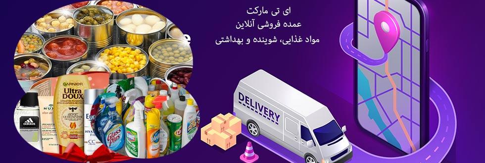عمده فروشی آنلاین مواد غذایی شوینده و بهداشتی