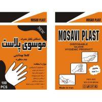 دستکش یکبار مصرف موسوی پلاست