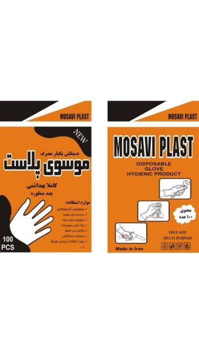 دستکش یکبار مصرف موسوی پلاست -کارتن 100 بسته ای