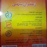 زعفران سرگل نیم مثقالی سهی- جعبه 12 تایی
