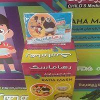 ماسک کودک شرکتی رها (بسته بندی در پک های ۳ عددی)