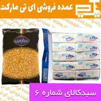سبد کالای لپه ساوین و دستمال خانواده بیتا- شماره 6