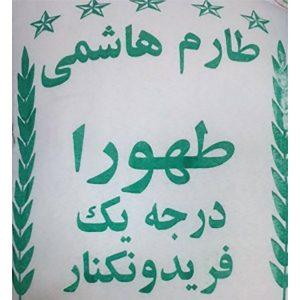 فروش عمده برنج طارم هاشمی