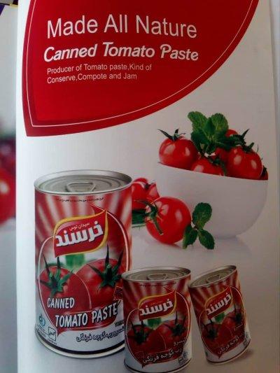 رب گوجه فرنگی کلید دار