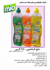 مایع ظرفشویی 750 گرمی mio
