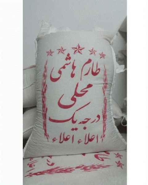 برنج ایرانی هاشمی