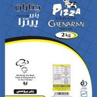 پنیر پیتزا دانمارکی دورنگ چناران- کارتن 10 کیلویی